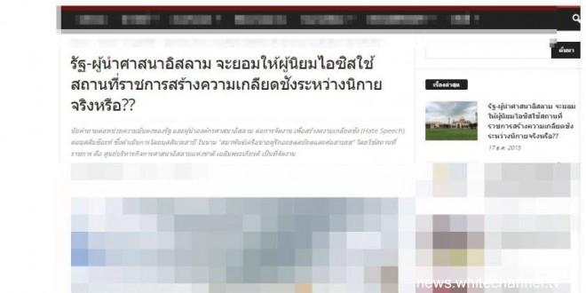 ถึงกับดิ้น! ชีอะห์ในไทย เผยตัวตนสร้างความแตกแยก