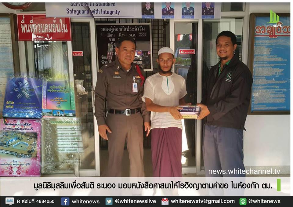 มมส.ระนอง มอบหนังสือสอนศาสนาอิสลามแปลภาษาพม่าให้โรฮิงญา
