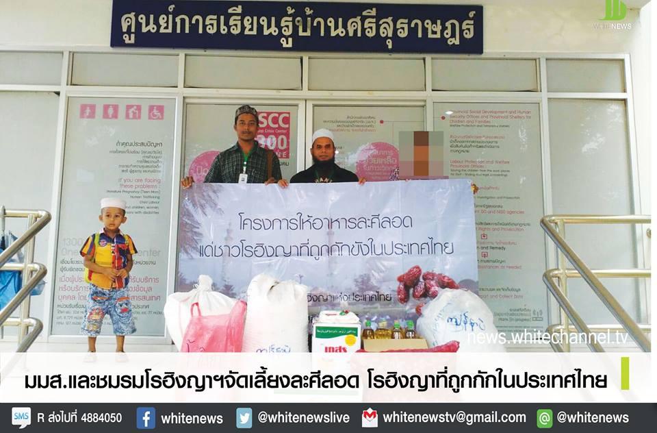 ประธานชมรมโรฮิงญาเดินทางจัดเลี้ยงละศีลอดแก่ชาวโรฮิงญาที่ถูกกักขังในประเทศไทย